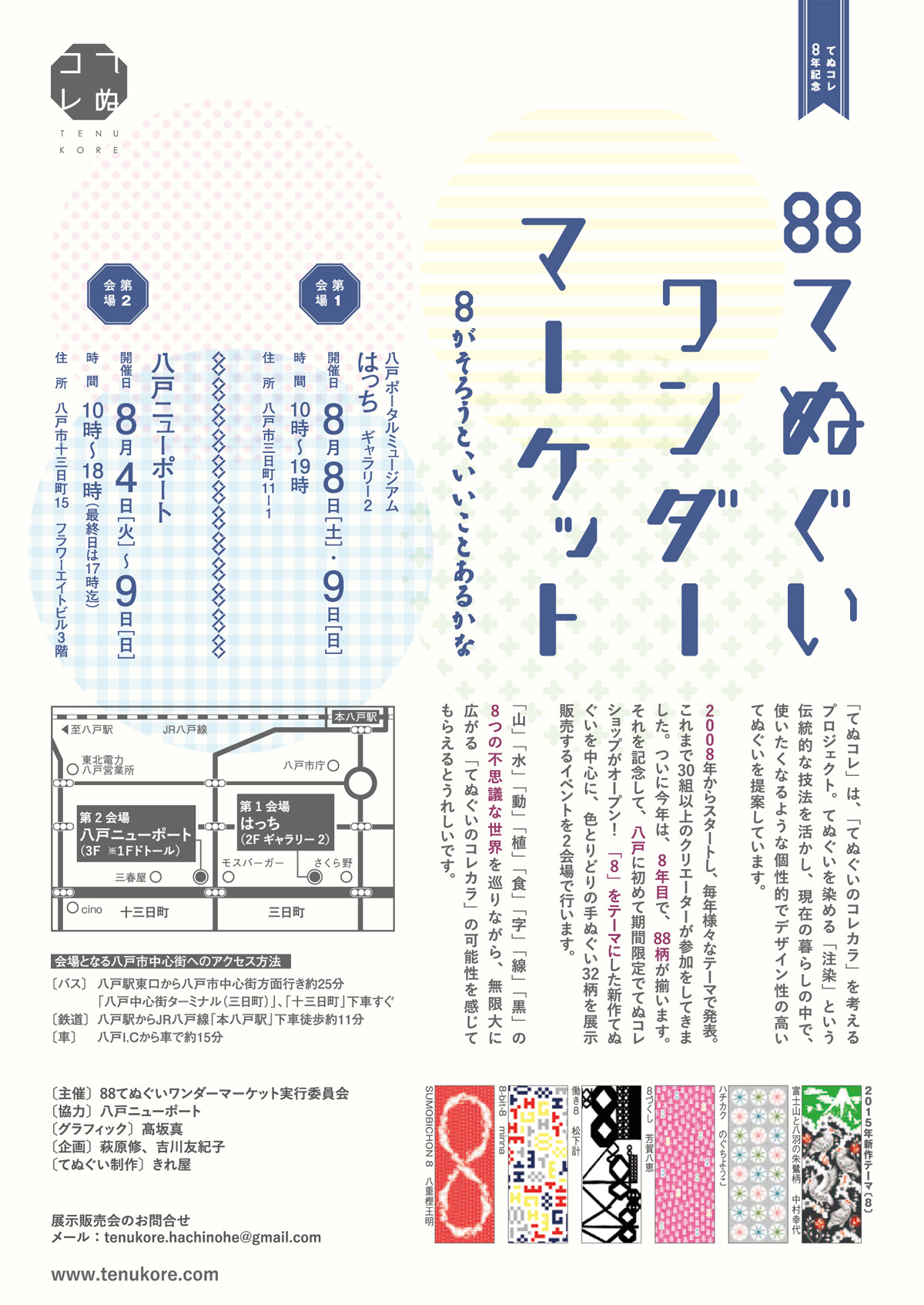 てぬコレ_fin_web用